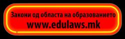Закони од областа на образованието